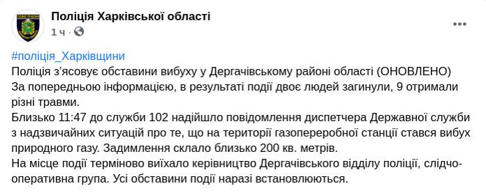 Скриншот сообщения полиции Харьковской области в Facebook