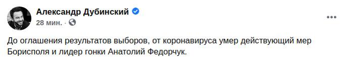 Скриншот сообщения Александра Дубинского в Facebook