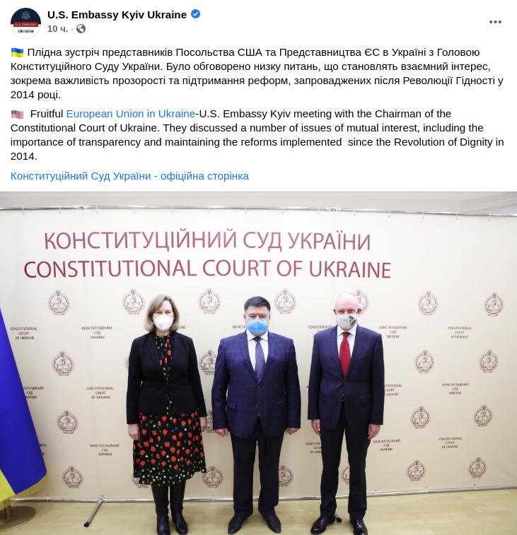 Скриншот сообщения посольства США в Украине в Facebook