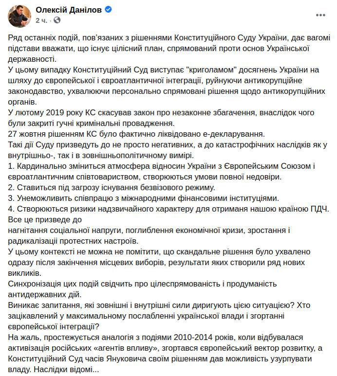 Скриншот сообщения секретаря СНБО Алексея Данилова в Facebook
