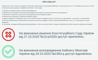 НАПК возобновил Реестр электронных деклараций чиновников, но признал, что это без толку