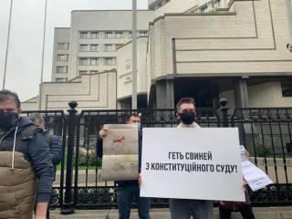 «Долой свиней»: под зданием КСУ проходит массовая акция протеста