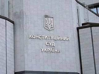 Главу и судей КСУ также заподозрили в захвате государственной власти