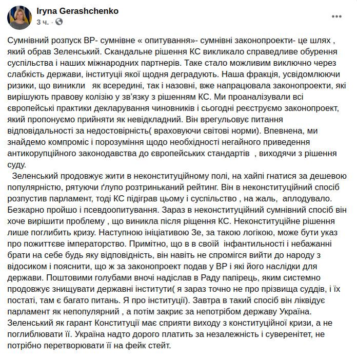 Скриншот сообщения Ирины Геращенко в Facebook