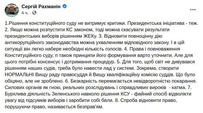 Скриншот сообщения Сергея Рахманина в Facebook