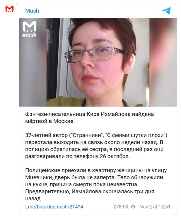 Скриншот сообщения о смерти Киры Измайловой на канале Mash в Telegram