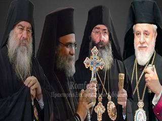 Кипрские митрополиты заявили о несогласии с позицией Патриарха Варфоломея относительно ПЦУ