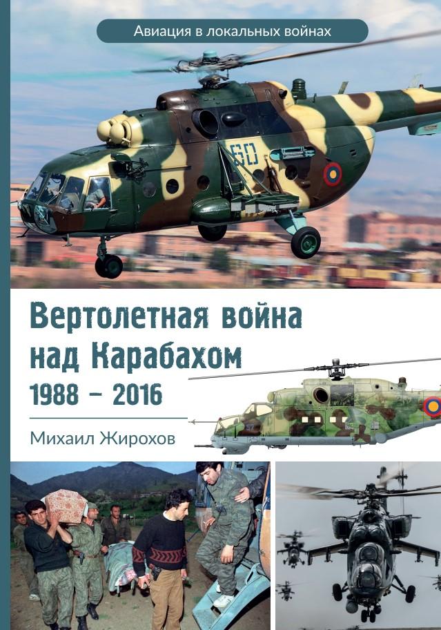 Михаил Жирохов книга