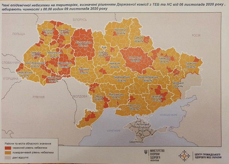 Карантинные зоны в Украине по состоянию на 9 ноября 2020 года