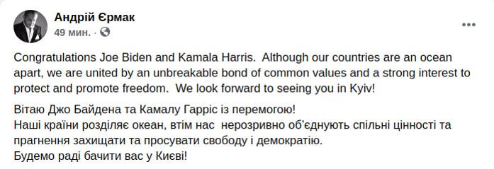 Скриншот сообщения Андрея Ермака в Facebook