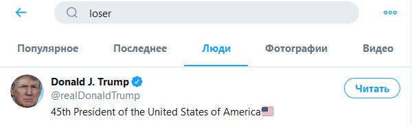 Скриншот результата поиска по слову loser в Twitter