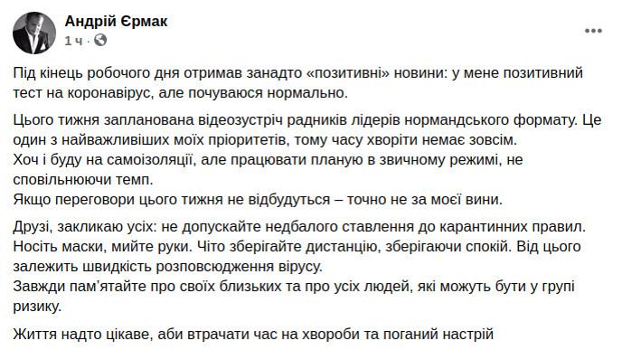 Скриншот сообщения главы ОПУ Андрея Ермака в Facebook  о заражении коронавирусом