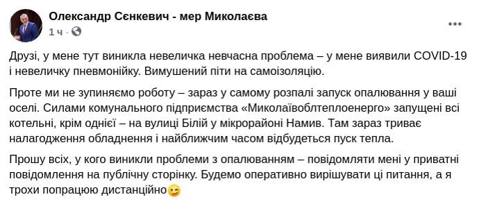Скриншот сообщения Александра Сенкевича в Facebook о заболевании коронавирусом