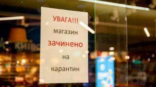 В Украине хотят вернуть общий карантин. Стало известно, что это значит