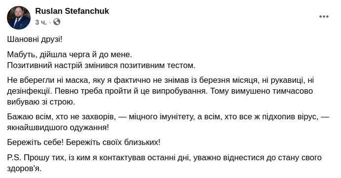 Скриншот сообщения Руслана Стефанчука в Facebook