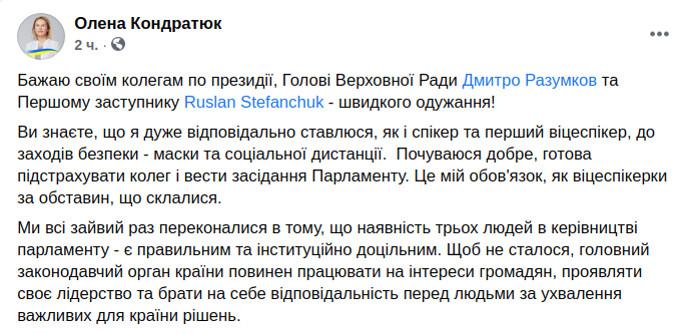 Скриншот сообщения Елены Кондратюк в Facebook