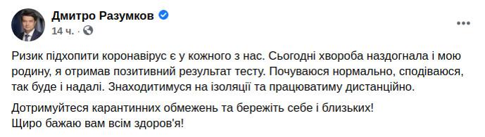 Скриншот сообщения председателя Верховной Рады Дмитрия Разумкова в Facebook