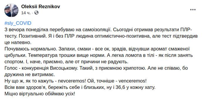 Скриншот сообщения вице-премьер-министра Алексея Резникова в Facebook