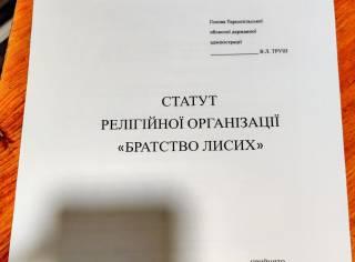 Тернопольский бизнесмен зарегистрировал «Братство лысых», чтобы не закрывать ресторан на выходные
