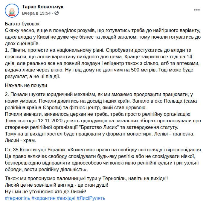 Скриншот сообщения Тараса Ковальчука в Facebook
