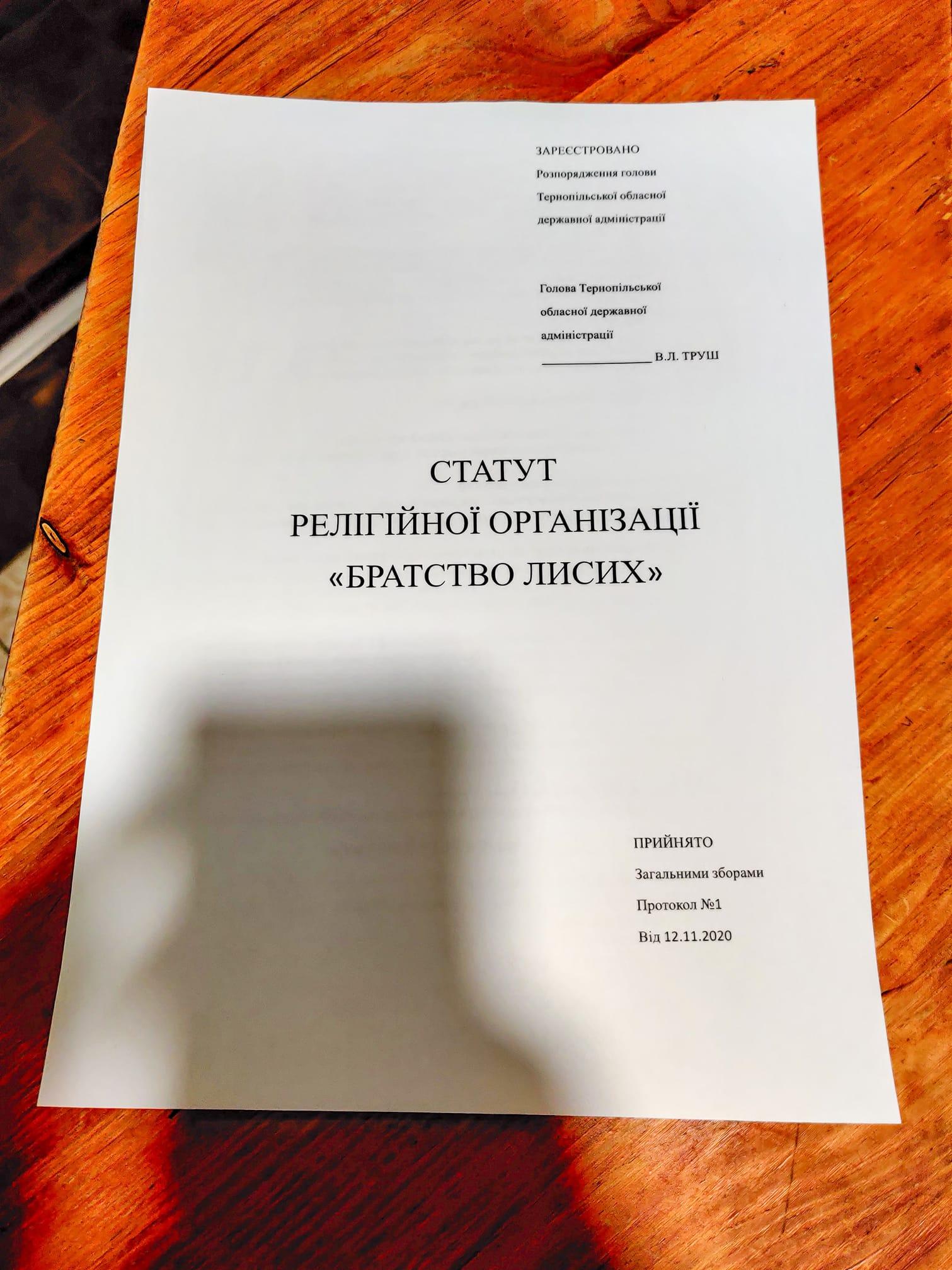 """Устав религиозной организации """"Братство лысых"""" в Тернополе"""