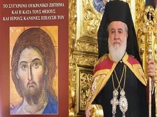 Кипрский митрополит считает, что отмена Фанаром патриаршей грамоты 1686 года – недействительна