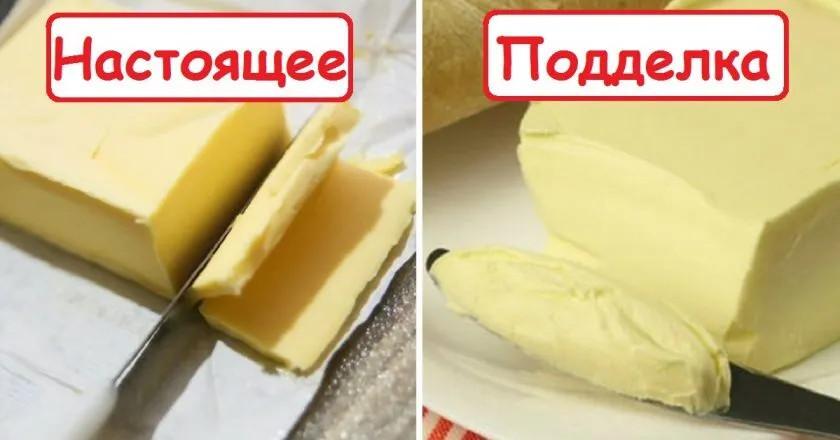 Сравнение настоящего и поддельного сливочного масла