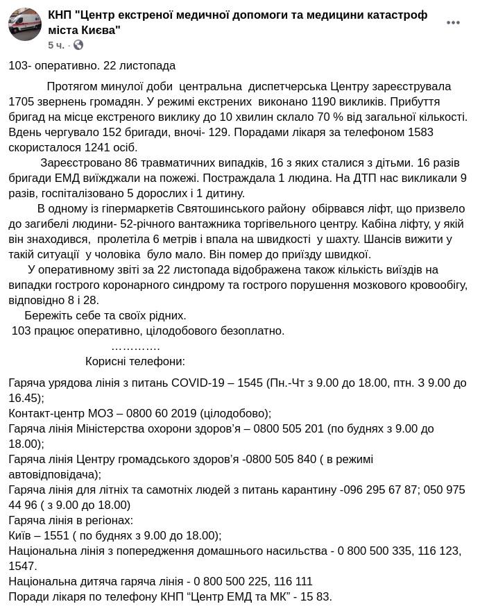 """Скриншот сообщения КНП """"Центр экстренной медицинской помощи и медицины катастроф города Киева"""" в Facebook"""
