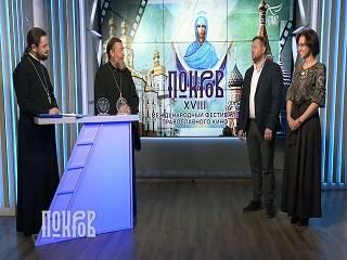 Православный кинофестиваль «Покров» посмотрели более 100 тыс зрителей