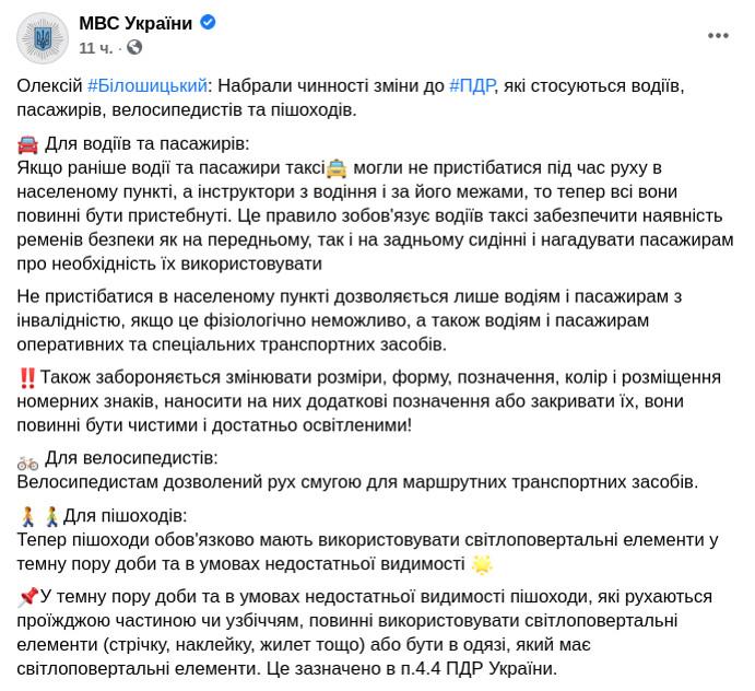 Скриншот сообщения МВД Украины на странице в Facebook