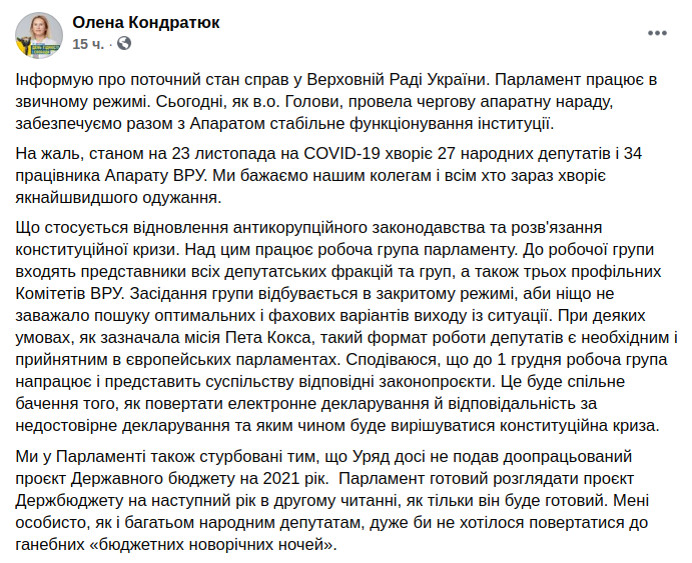 Скриншот сообщения заместителя председателя Верховной Рады Украины Елены Кондратюк в Facebook