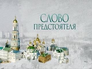 Предстоятель УПЦ расскажет о сути Рождественского поста
