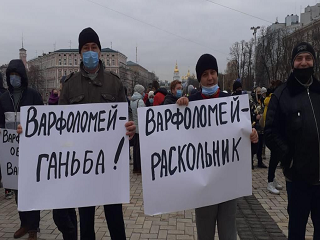 Православные украинцы вышли на акцию протеста против заявлений патриарха Варфоломея