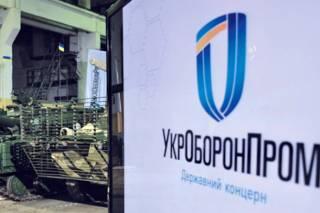 «Укроборонпром» решили ликвидировать