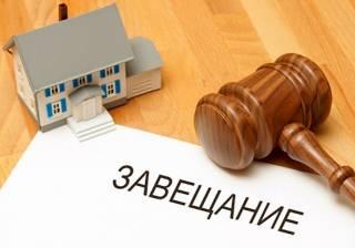 Украинцам рассказали, что делать, если досталось наследство с долгами
