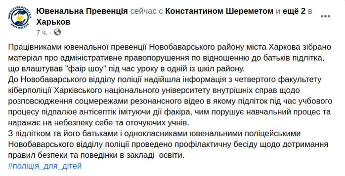 Скриншот сообщения Ювенальной Превенции Харькова в Facebook