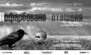 В украинский прокат выходит «Раскрашенная птица» – лента совместного производства Чехии, Словакии и Украины