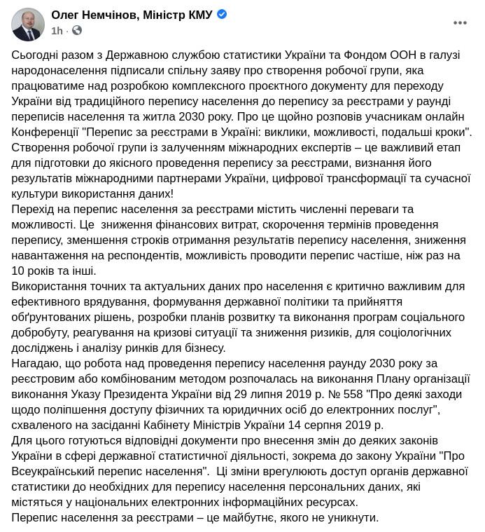 Скриншот сообщения Олега Немчинова в Facebook