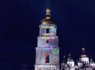 Cо следующей недели украинцы смогут оставлять новогодние поздравления прямо на стенах Софийского собора