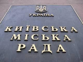 СМИ рассказали о незадекларированном участке земли, офшоре и миллионах депутата Киевсовета Ярошенко