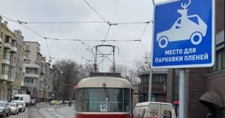 В Харькове появилась «парковка для оленей»