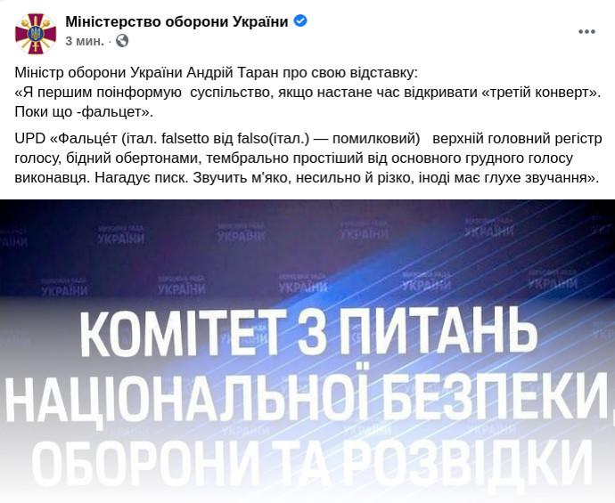 Скриншот сообщения Министерства обороны Украины в Facebook