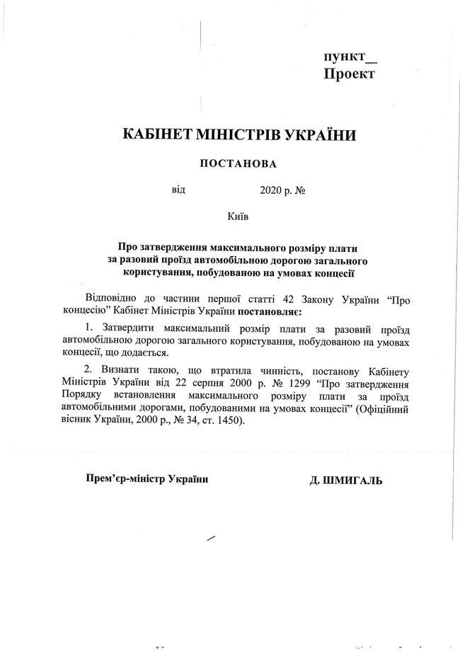 Постановление Кабинета Министров Украины об установлении платы за проезд по платным дорогам Украины