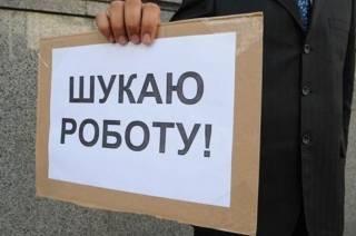 Озвучен уровень безработицы в Украине на конец года