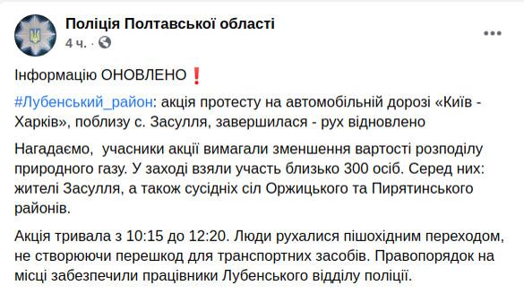 Скриншот сообщения полиции Полтавской области в Facebook