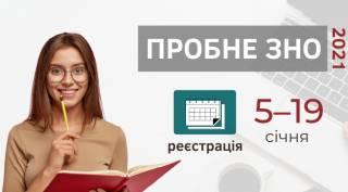 Выпускникам некогда гулять: в Украине стартовала кампания по пробному тестированию ВНО