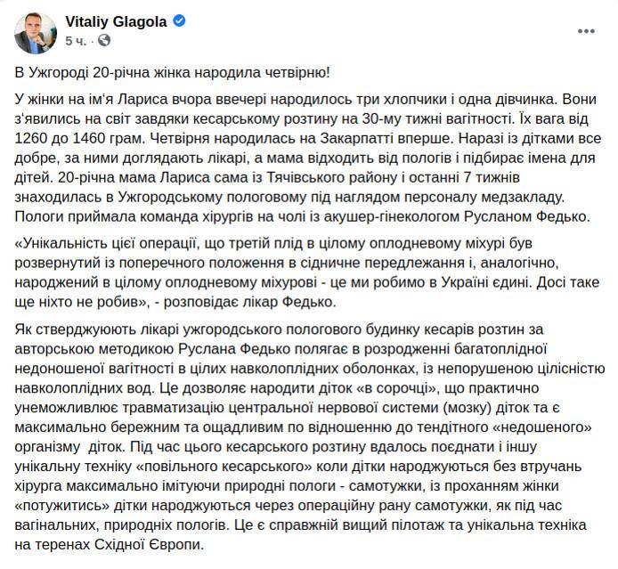 Скриншот сообщения Виталия Глагола в Facebook