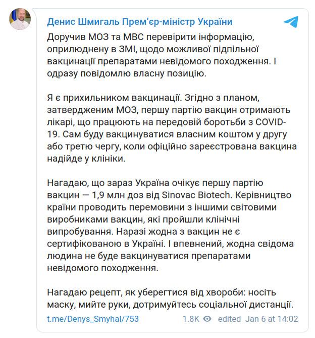 Скриншот сообщения Дениса Шмыгаля в Telegram