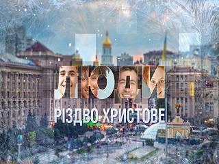 Миллионы украинцев увидели телемарафон «Рождество Христово. Люди» на телеканале «112 Украина»