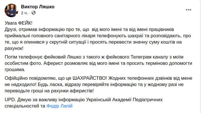 Скриншот сообщения Виктора Ляшко в Facebook